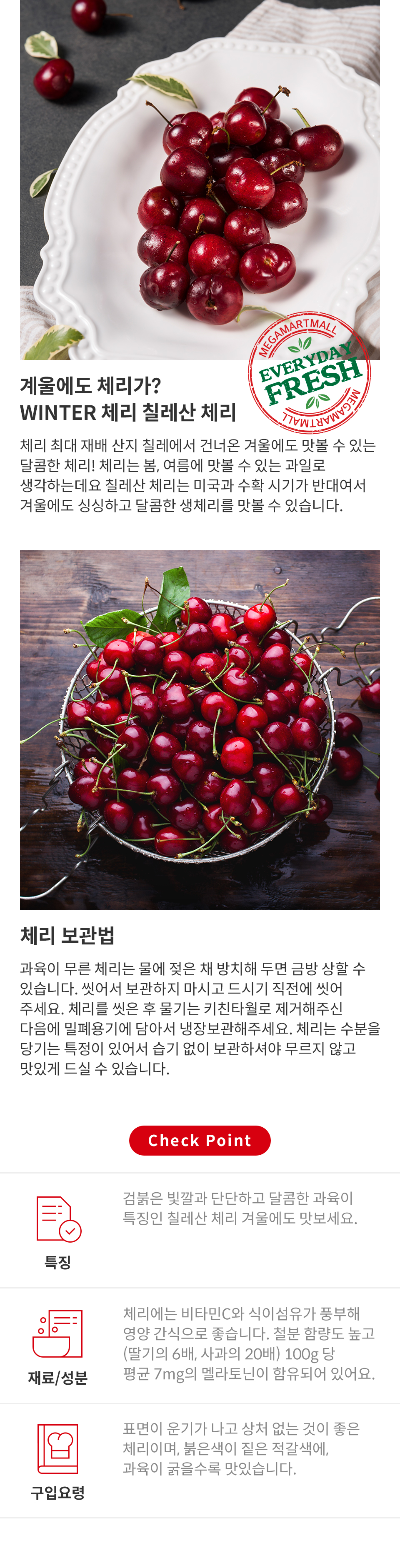 detail_cherry.jpg