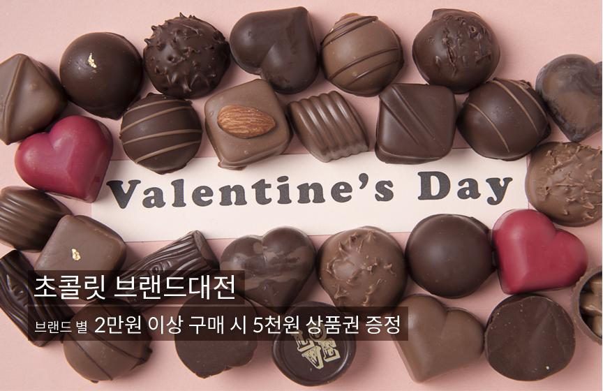 기_초콜릿.jpg