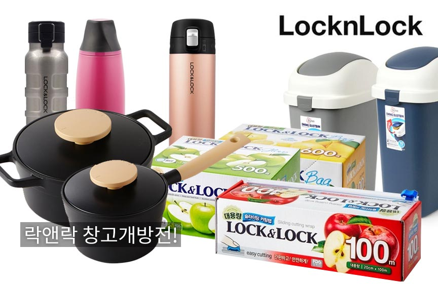 기획전배너_락앤락-창고개방전.jpg