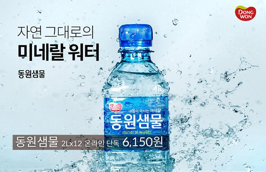 묻지마_동원-샘물22.jpg