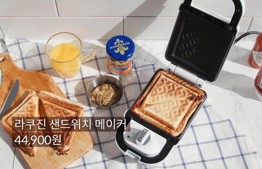 기획전배너_라쿠진-샌드위치메이커.jpg