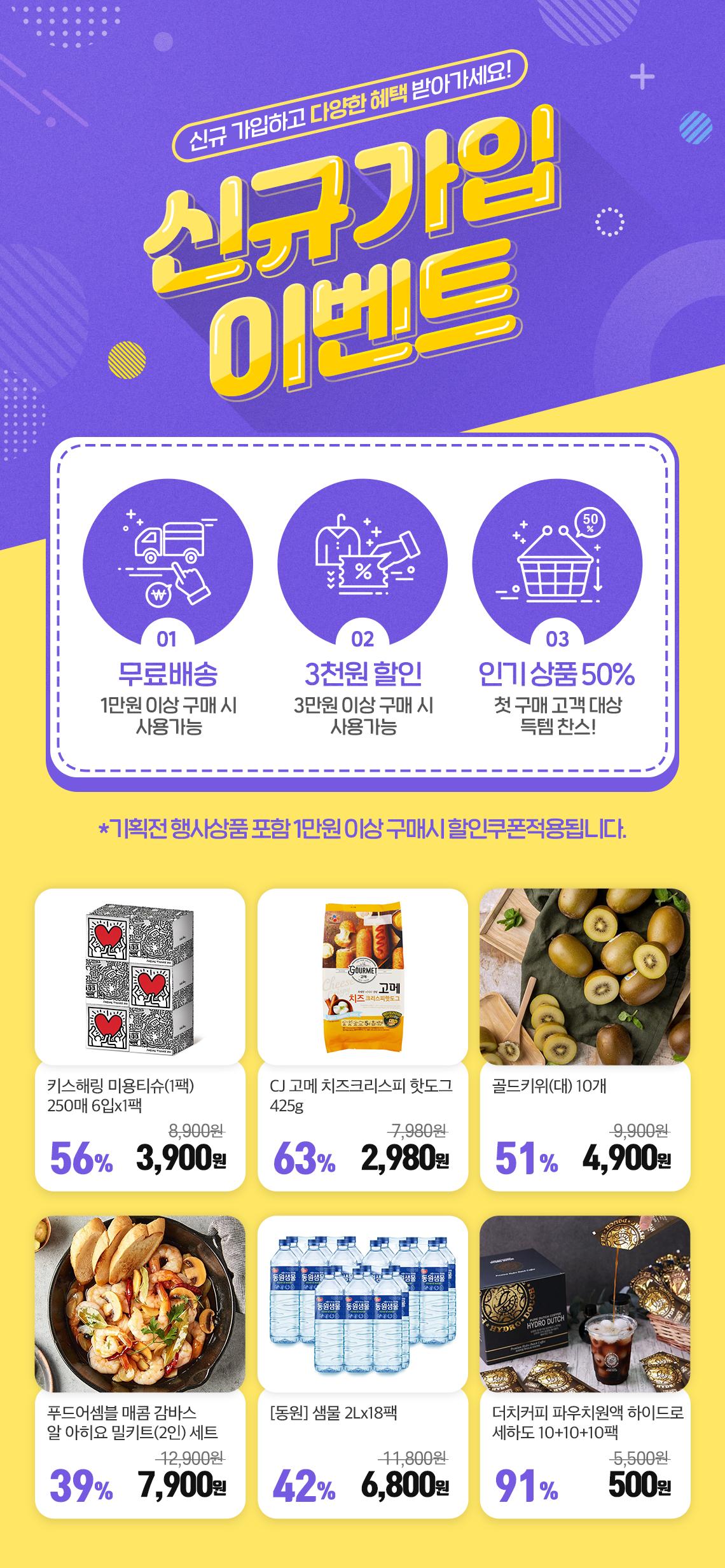 ♥5월 신규가입 이벤트♥