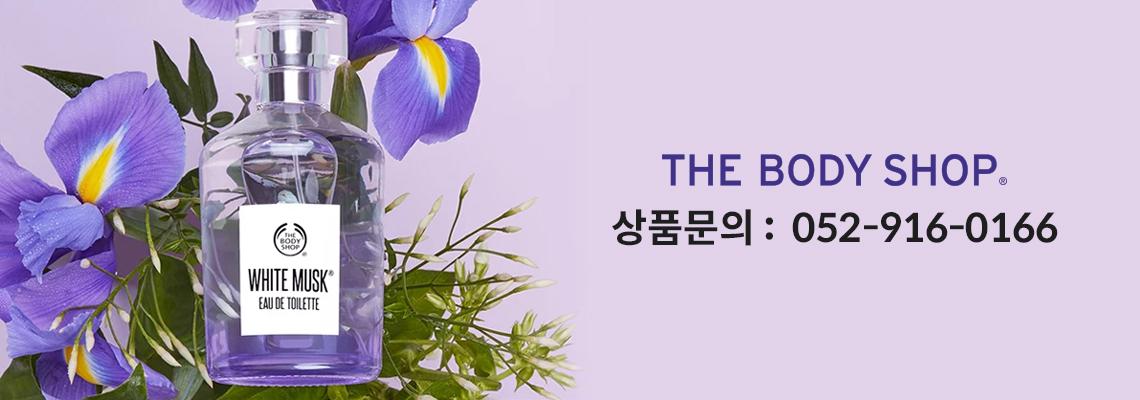 [더바디샵]더 새로워진 여름 대표 향기~ NEW 화이트 머스크