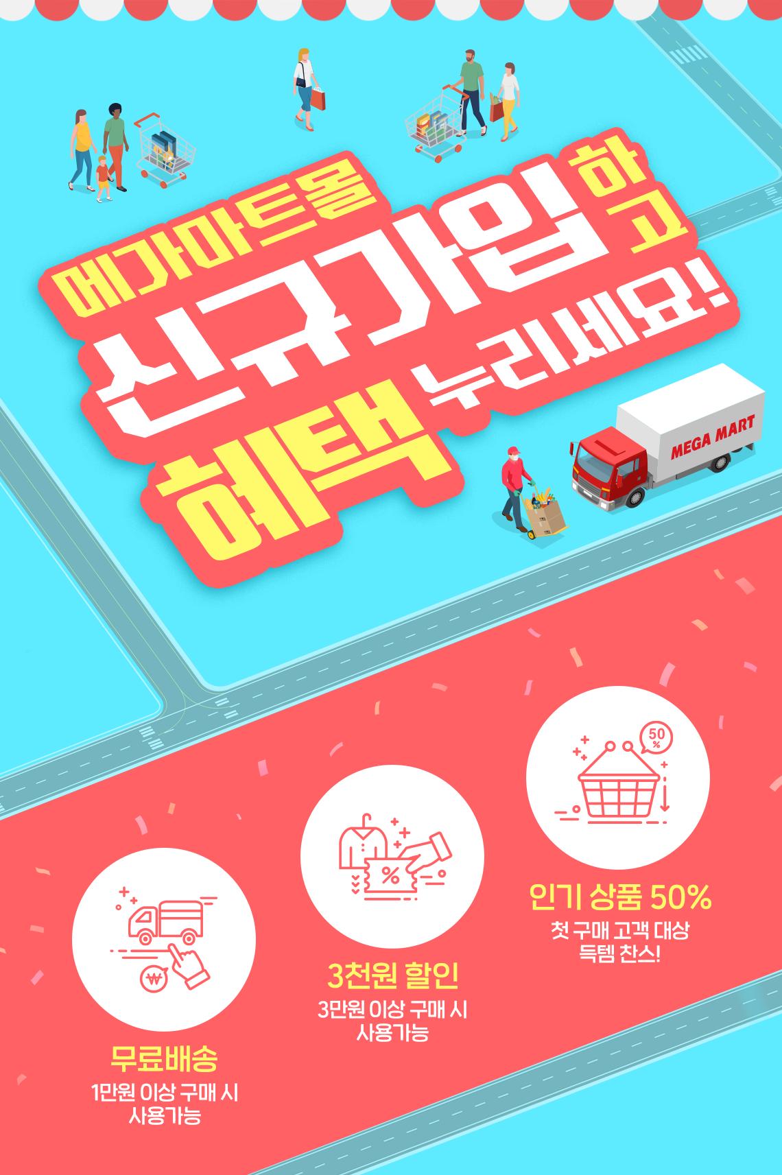 ♥6월 신규가입 이벤트♥