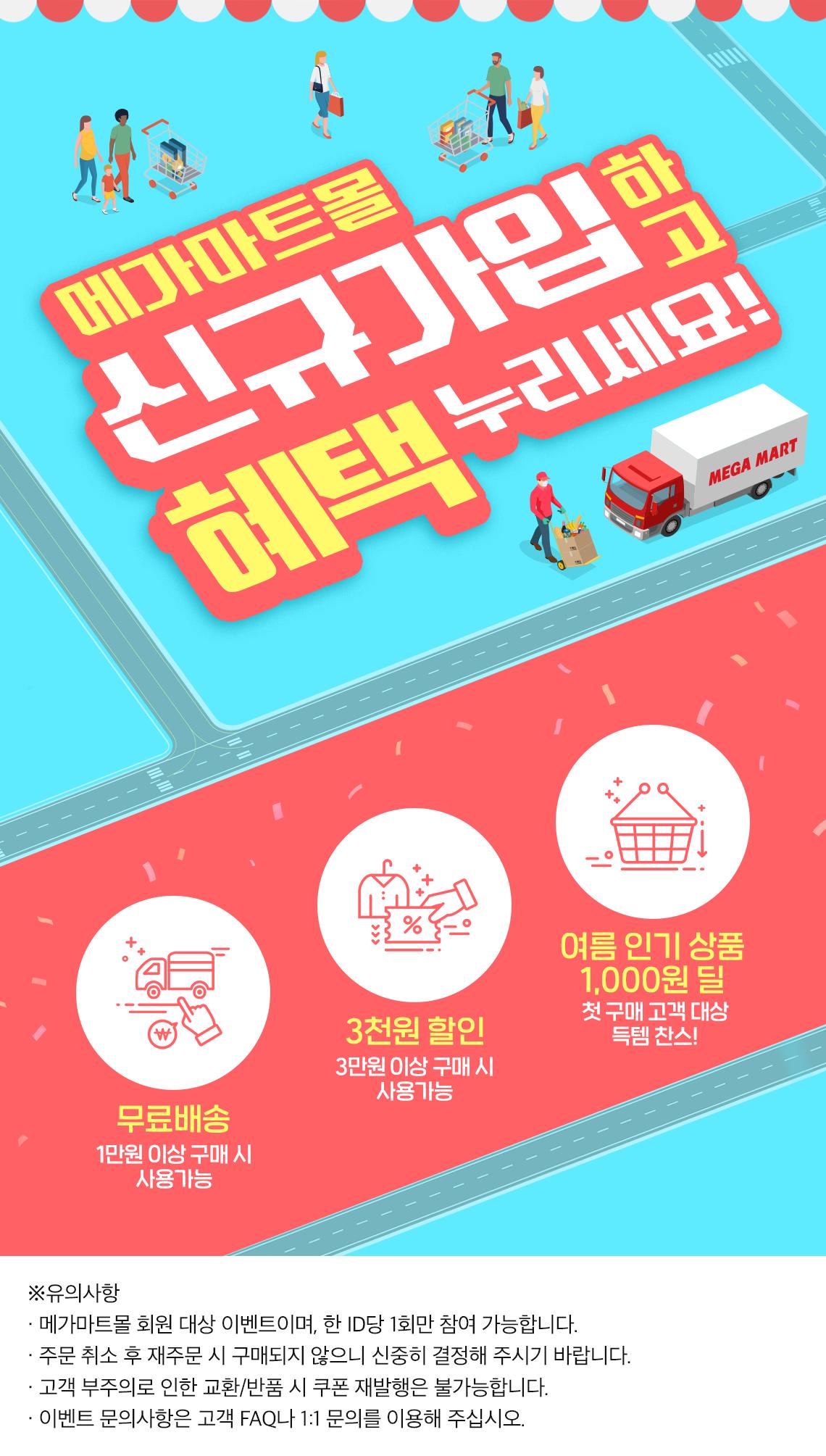 ♥7월 신규가입 혜택이 팡팡팡♥