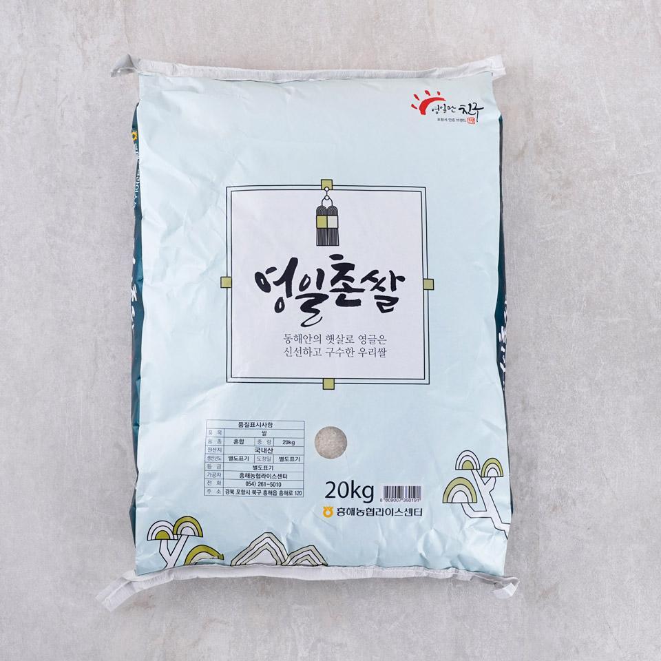 영일촌 쌀(국내산)
