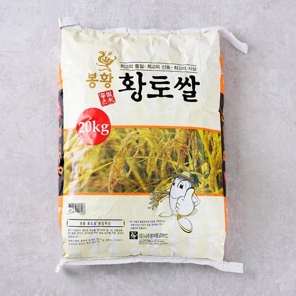 봉황 황토쌀